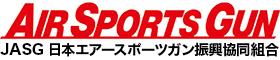 JASG 日本エアースポーツガン振興協同組合